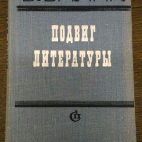Бялик Б. Подвиг литературы. Сборник статей. — М: Советский писатель, 1973.