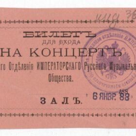 Билет на концерт 6 января 1888 г., организованный Казанским отделением Императорского русского музыкального общества