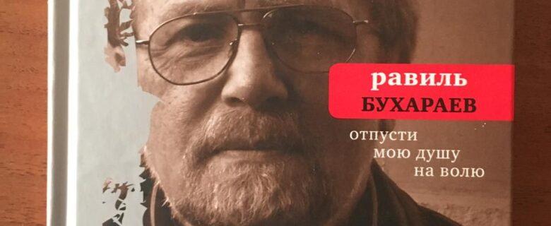 Бухараев Р.Р. Отпусти мою душу на волю. М., «Время», 2009. 448 с.