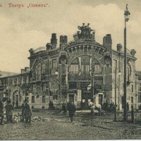 Фото. Самара. Театр «Олимп». Начало ХХ в.