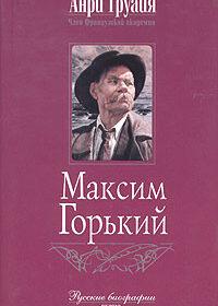 Труайя Анри. Максим Горький. Издательский дом: «Эксмо», М.,2005. 320 с.