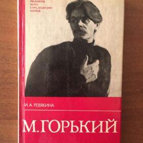 Ревякина И.А.  М. Горький: Жизнь и творчество. М.: Русский язык. 1985. 215 с.