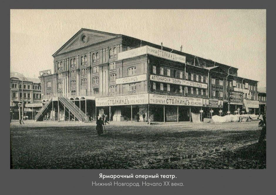 Фото. Большой ярмарочный театр в Нижнем Новгороде. Начало ХХ в.