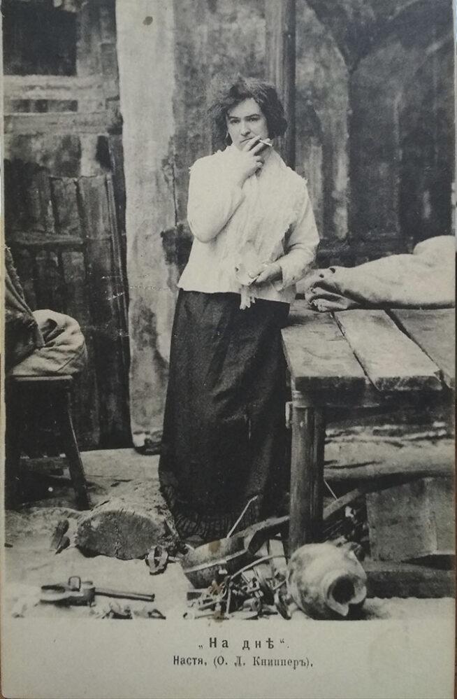 Фотооткрытка. О.Л.Книппер в роли Насти в пьесе А.М.Горького «На дне». 1900-е