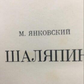 «Книга М.Янковского «Шаляпин»