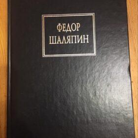 Шаляпин Ф.И. Маска и душа. Минск: «Современный литератор»,1999. – 293 с., [2] с. : ил. — (Мастера Культуры)