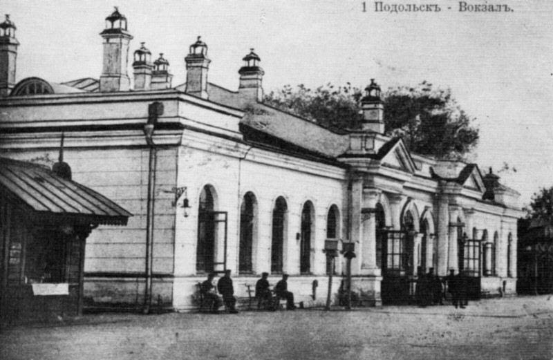 Фото. Подольск. Вокзал. Конец Х1Х века