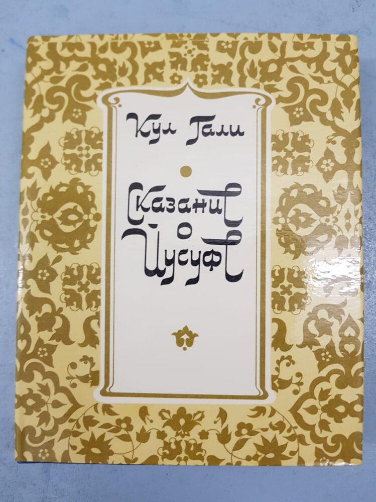 Кул Гали. Сказание о Йусуфе