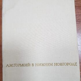 Фарбер Л.М.  А.М.Горький в Нижнем Новгороде. Очерк жизни и творчества. 1889 – 1904.