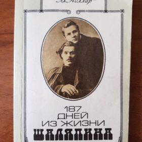 Коллар В. А.  187 дней из жизни Шаляпина. – Н.Новгород: Волго-Вятское кн. изд-во, 1967. — 245 с.