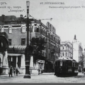 Фото. Театр «Аквариум». Санкт-Петербург. Начало ХХ в.