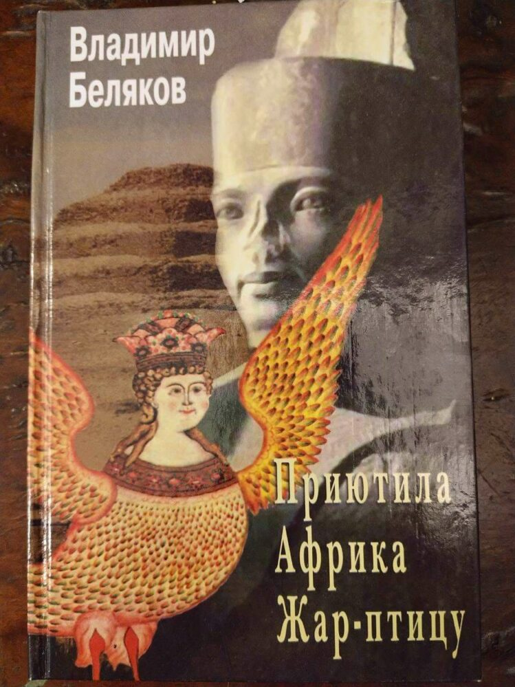 Беляков В.В. Приютила Африка Жар-птицу. — М., 2000, 253 с., ил.