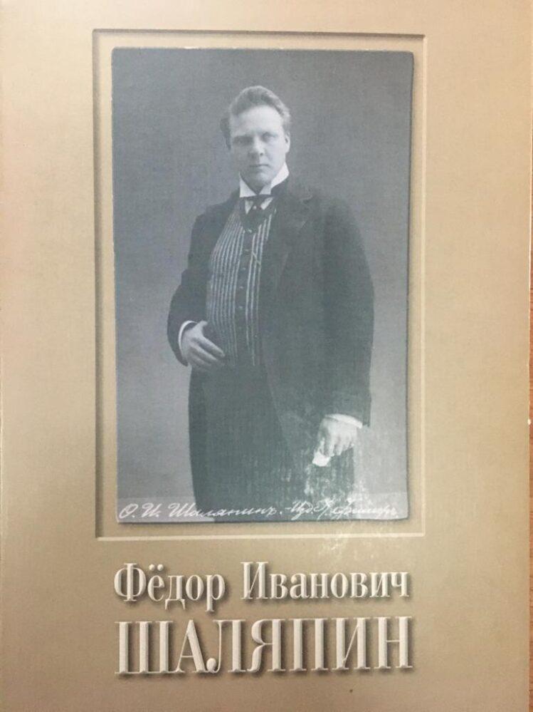«Альбом — каталог «Федор Иванович Шаляпин».