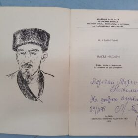 Гайнуллин М.Х. Каюм Насыри. Очерк жизни и творчества.
