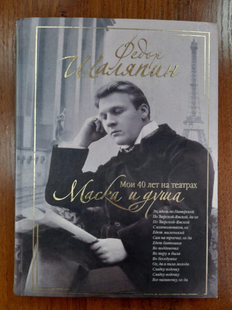 Шаляпин Ф.И. Маска и душа. Мои сорок лет на театрах. – М., Гелеос,2005. – 336 с.