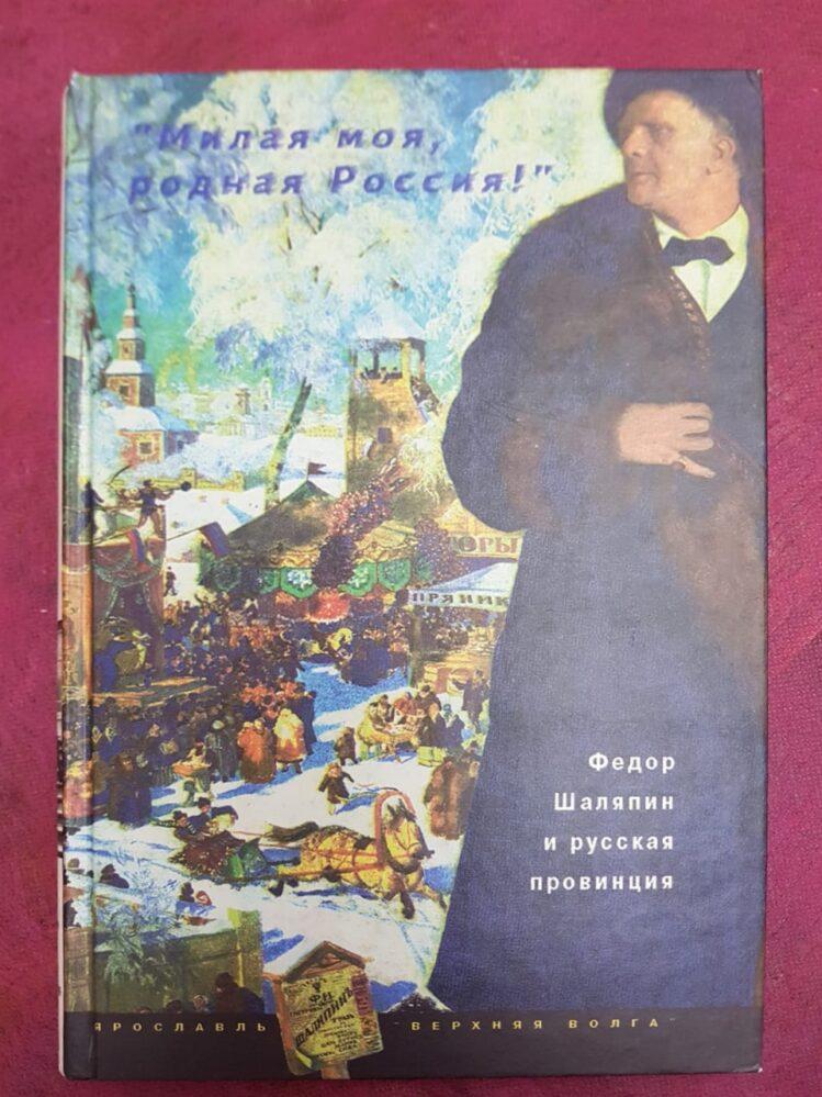 «Милая моя, родная Россия!»: Федор Шаляпин и русская провинция