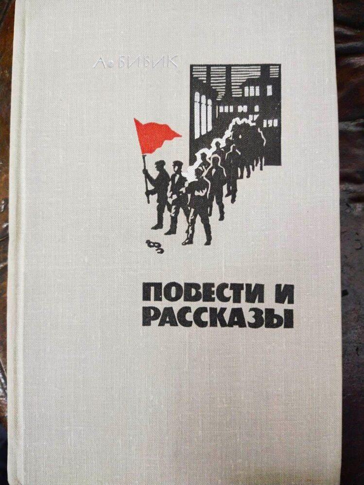 Бибик А.П. Повести и рассказы. — М.: Художественная литература, 1966 г.