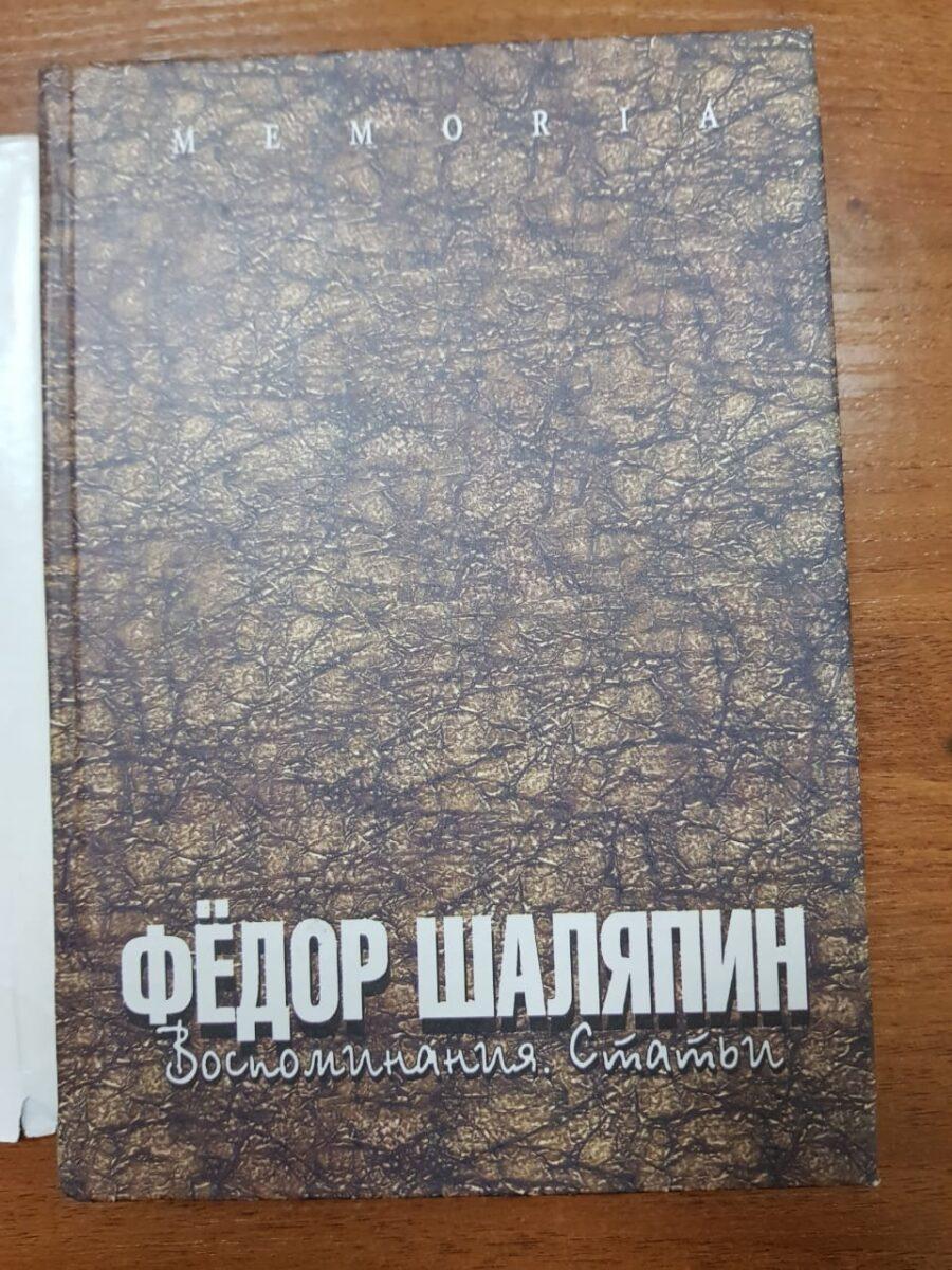 Федор Шаляпин. Воспоминания. Статьи