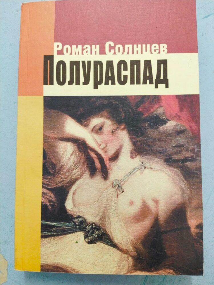 Солнцев Р.Х. Полураспад. — Красноярск: «Платина», 2003. — 396 с.