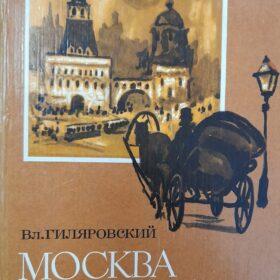 Гиляровский В.А. Москва и москвичи.- М.: «Московский рабочий», 1979. 464 с.3 л. илл.