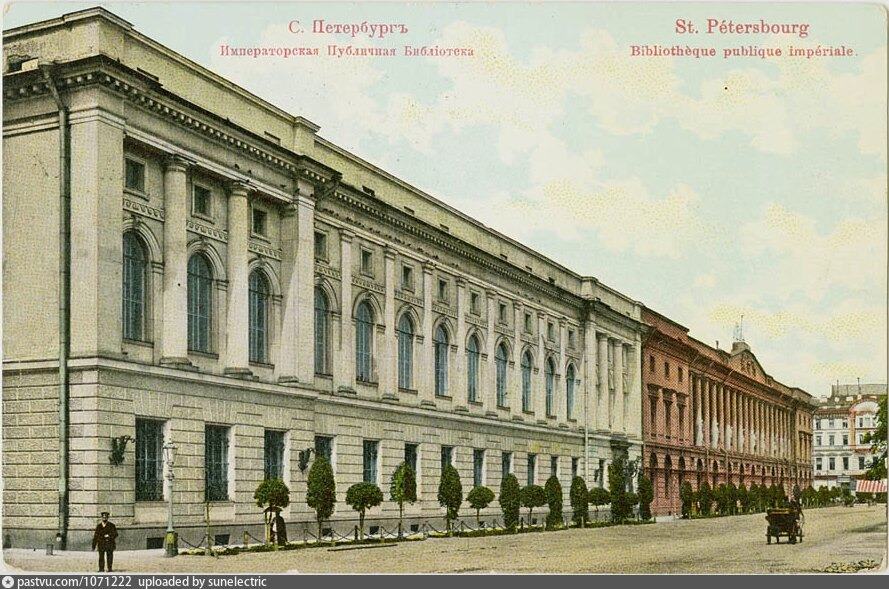 Императорская Публичная Библиотека. Санкт- Петербург. Конец Х1Х в.