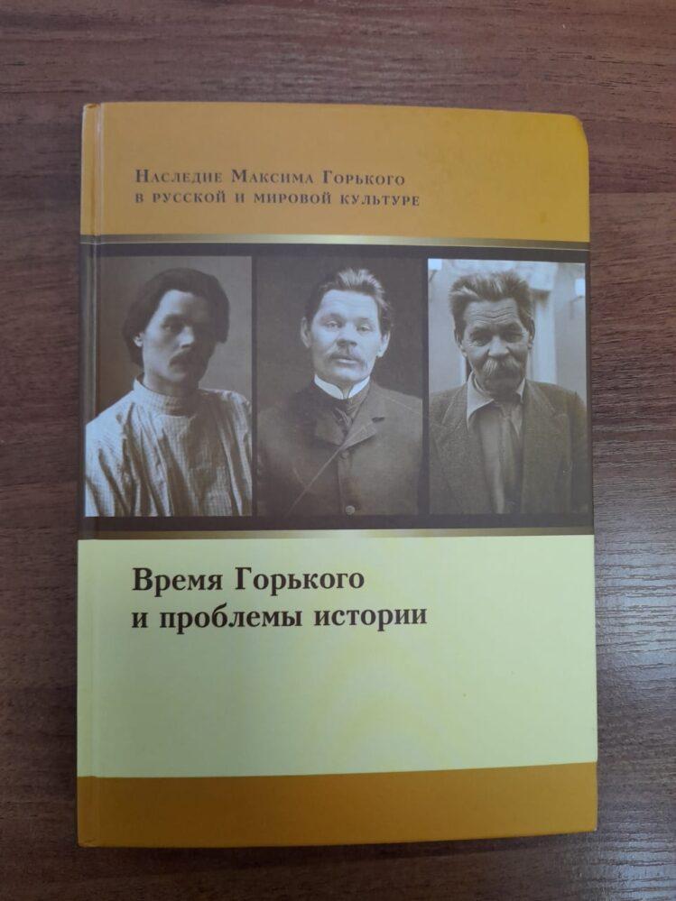 Время Горького и проблемы истории (материалы и исследования).
