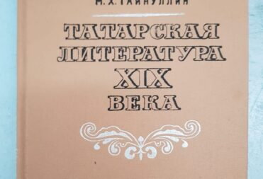 М.Х.Гайнуллин «Татарская литература Х1Х века»