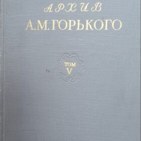 Горький А.М. Письма к Е.П. Пешковой. 1895-1906.