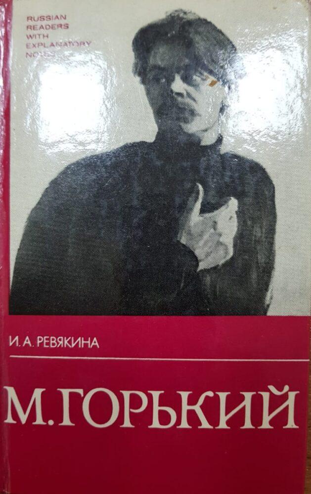 Ревякина И.А. М.Горький. Жизнь и творчество. – Москва: Русский язык, 1985. – 216 с.