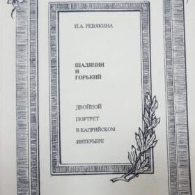 Ревякина И.А. Шаляпин и Горький. Двойной портрет в каприйском интерьере. – Москва: Компания «Спутник+», 2002. – 115 с. – Тираж 200 экз.