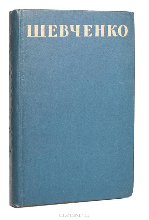 Шевченко Т.Г. Кобзарь. — «Советский писатель», Ленинград,1939. 462 с.