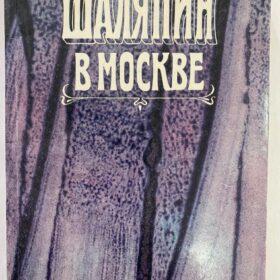 Книга Е.Р.Дмитриевской и В.Н.Дмитриевского «Шаляпин в Москве».