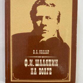 Книга В.А.Коллар «Ф.И.Шаляпин на Волге» в музее А.М.Горького и Ф.И.Шаляпина.