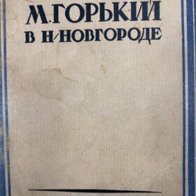 «Горький в Нижнем Новгороде».