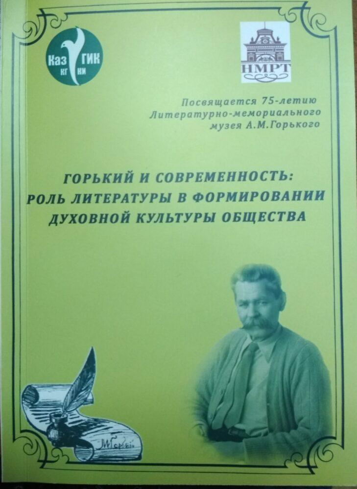 М.Горький и современность