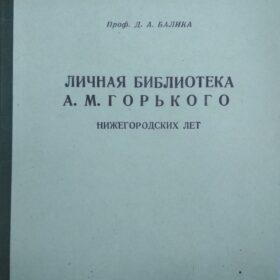 Проф. Д.А.Балика «Личная библиотека А.М. Горького нижегородских лет»