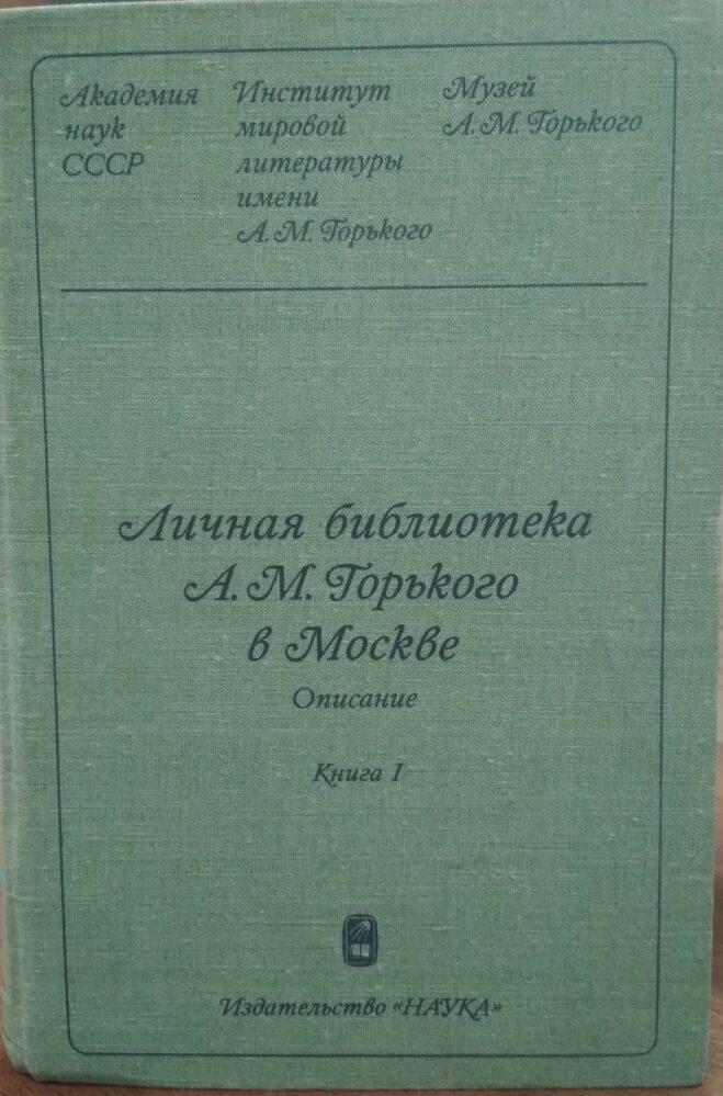 Личная библиотека А. М. Горького в Москве.