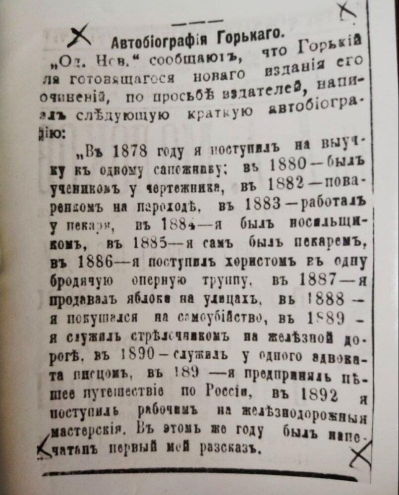 Копия заметки «Автобиография Горького»  из газеты «Волжский вестник» №215 от 4.10.1903 г.