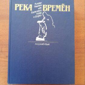 Река времен. Книга для чтения с комментариями на английском языке. М., «Русский язык», 1986. 328 с.