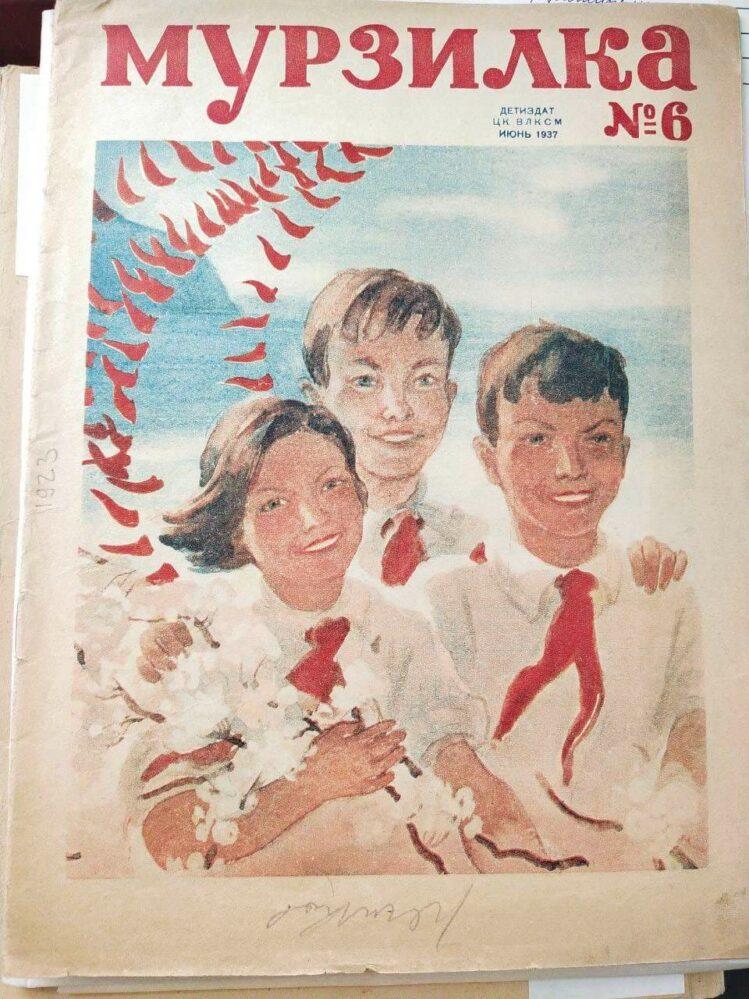 Журнал «Мурзилка» № 6. Июнь 1937 — М.: Издание детской литературы ЦК ВКЛСМ