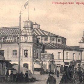 Фото. Нижегородская ярмарка. Цирк. Конец Х1Х века