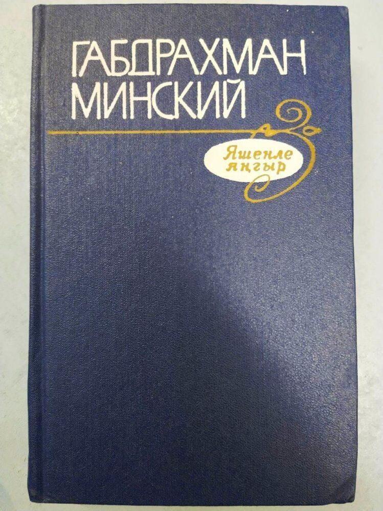 «Книга Габдрахмана Минского «Грозовой дождь» (на татарском языке)