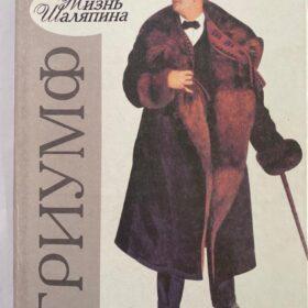 Монография  В.В.Петелин «Триумф, или Жизнь Ф.И.Шаляпина»