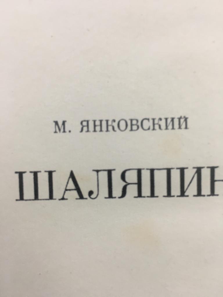 Книга М.Янковского «Шаляпин».