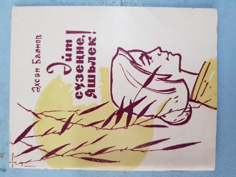 Книга: Ахсан Баянов. Эйт сузенне, яшлек! (Баянов А.Ф. Скажи свое слово, юность!). – Казань: Татар.кн.изд-во, 1965. – 46 с. – На татар. яз.