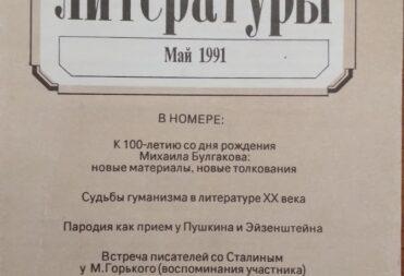 «Вопросы литературы». Ежемесячный журнал критики и литературоведения. Май 1991 года.
