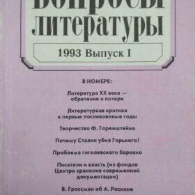«Вопросы литературы». Журнал критики и литературоведения. 1993 год. Выпуск I.