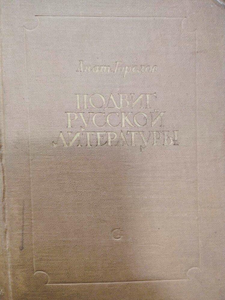 Анат Горелов. Подвиг русской литературы. — Л: Советский писатель, 1957.