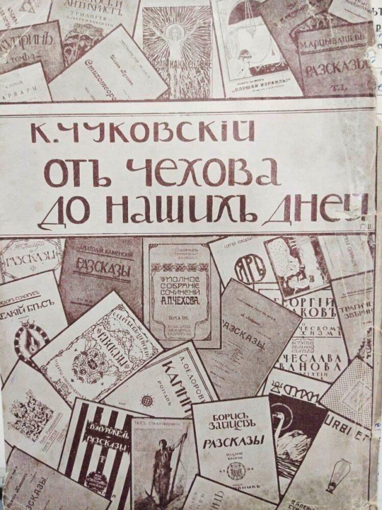 К.Чуковский. От Чехова до наших дней. — СПб: Тв-во Издательское бюро, 1908 г.