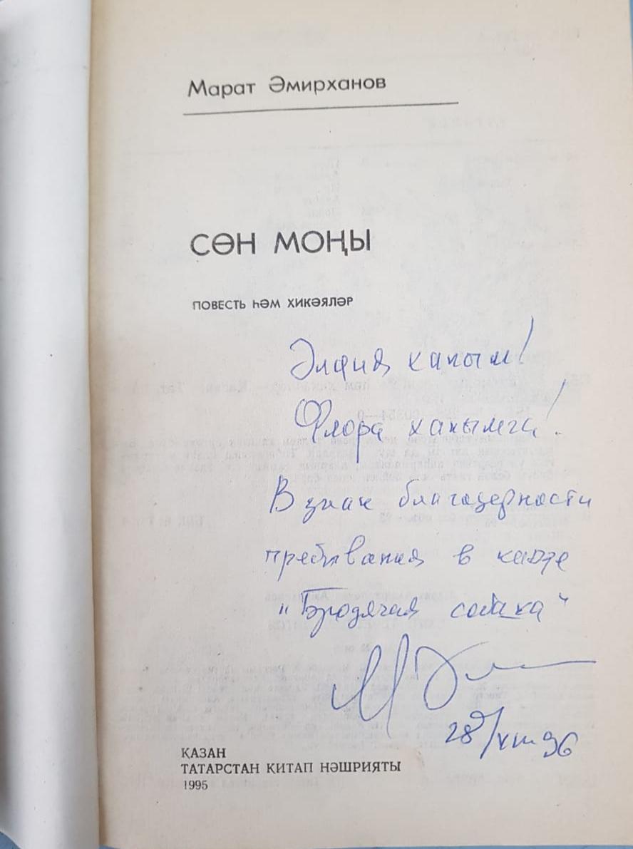 Марат Амирханов. Сон моны.